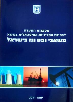 מסקנות הועדה לבחינת המדיניות הפיסיקאלית בנושא משאבי נפט וגז בישראל