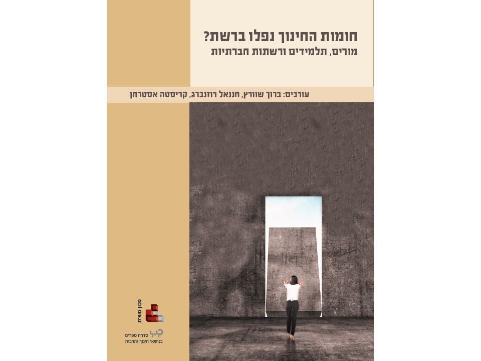 book cover Schwarz et al. (Eds)