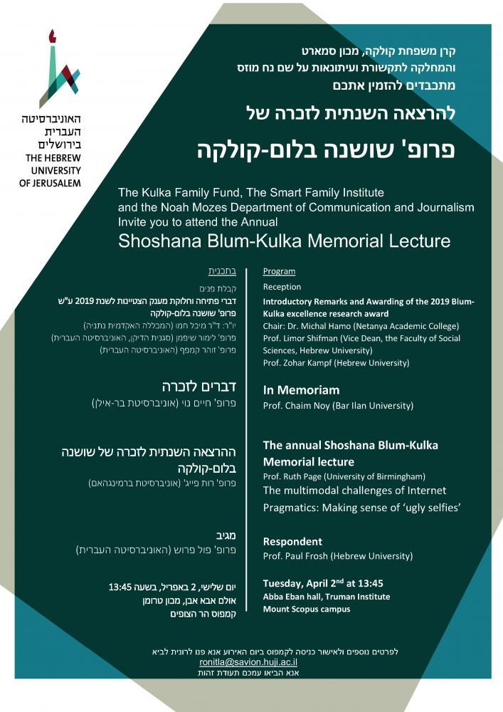 Shoshana Blum-Kulka Memorial Lecture 2019