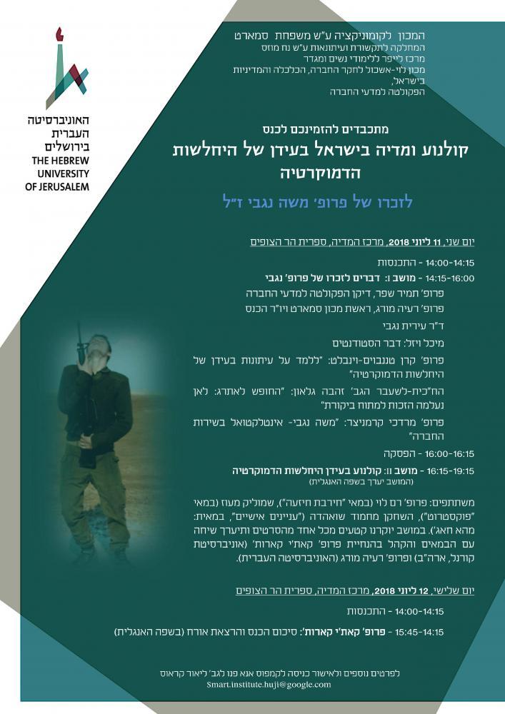 מודעה עברית כנס נגבי