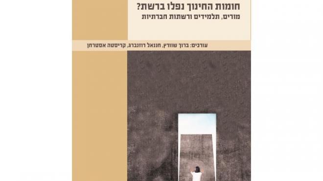 Book cover Mofet book Schwarz et al (Eds)